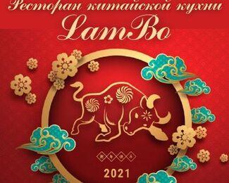 Встречайте Китайский Новый год в Lambo ❤️