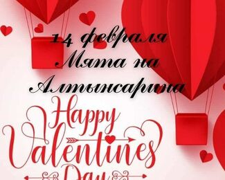 Празднуем 14 февраля в Мяте!