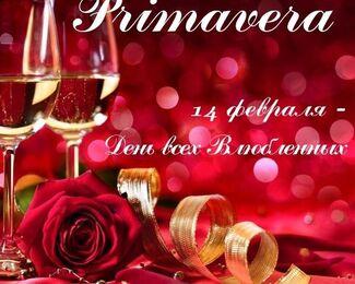 Приглашает Primavera