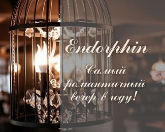 В «Эндорфине» купидоны завоюют ваши сердца 💘