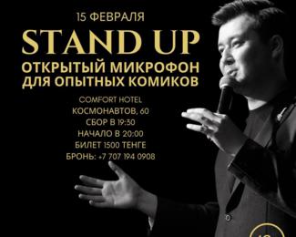 Приглашаем на STAND UP
