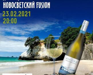 Дегустация вин «Новосветский Fusion»