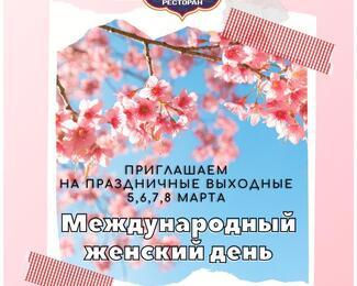 «Ачичук» приглашает на праздничные выходные