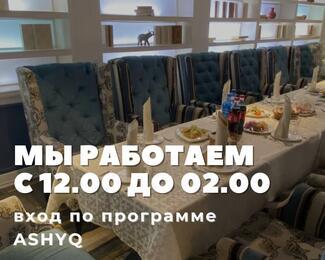ASHYQ в ресторане KOONJOOT