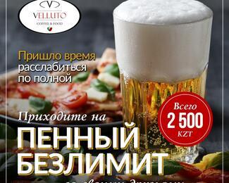 Две акции в ресторане VELLUTO