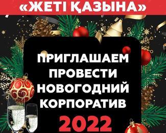 Новогодние корпоративы по встрече 2022 в ресторанном комплексе «Жеті Қазына»